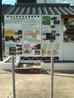 今は中止となった埋め立て架橋計画のパネル【鞆の浦】_e0094315_19172537.jpg