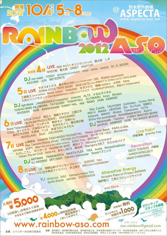 「rainbow 2012阿蘇」に出店です☆_a0125419_1418846.jpg