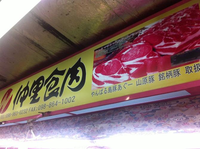 那覇の市場探索!!_f0141419_16473268.jpg