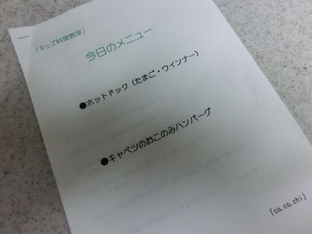 キッズ料理教室・・・♪ 8/26①_b0247223_1862442.jpg
