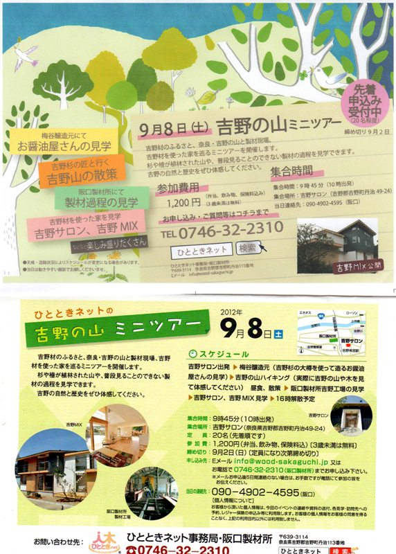 吉野の山 ミニツアー開催します_c0124828_95417.jpg