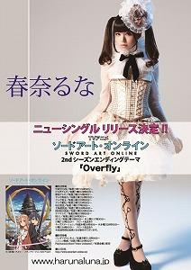 春奈るな、「ソードアート・オンライン」2ndシーズンのエンディングテーマを担当。_e0025035_829591.jpg