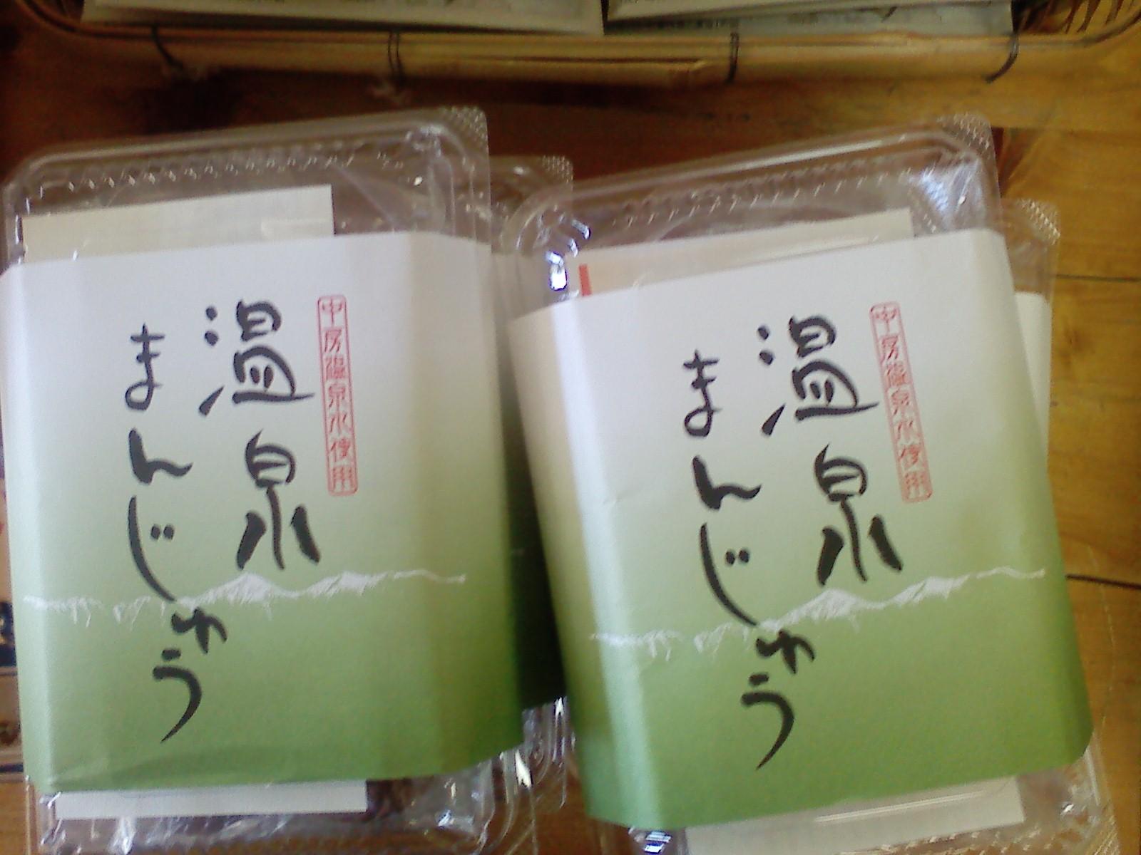 温泉饅頭 源泉水使用_f0219043_13344417.jpg