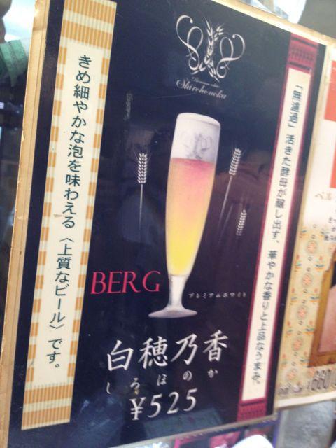 無濾過ならではの生きた酵母のうま味とコク♪白ほのかビール限定登場中です!_c0069047_16393833.jpg
