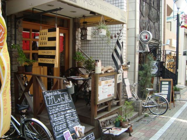 笹塚「ガレット メゾン ブルトンヌ」へ行く。_f0232060_12202821.jpg
