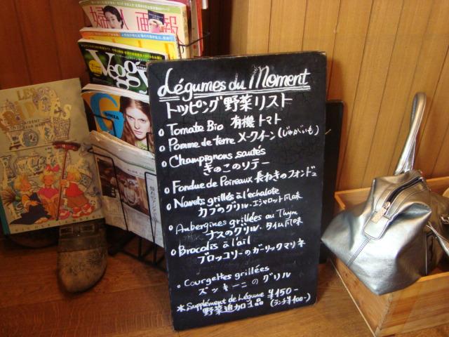 笹塚「ガレット メゾン ブルトンヌ」へ行く。_f0232060_12225195.jpg
