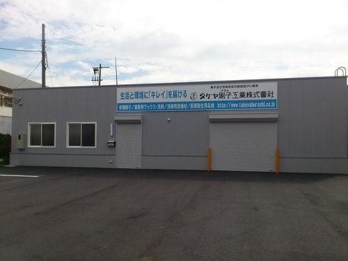 タケヤブラシ函館支店の新社屋_b0106766_19404165.jpg
