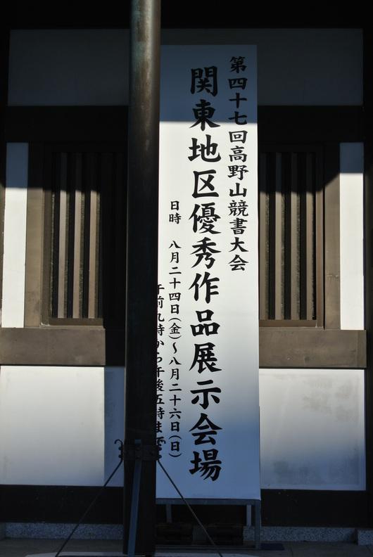 第47回 高野山競書大会_a0213770_1815972.jpg