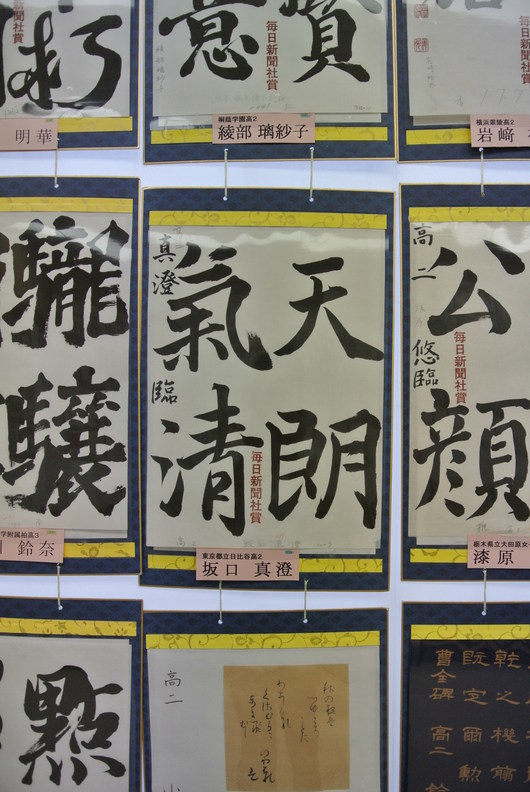 第47回 高野山競書大会_a0213770_19462980.jpg