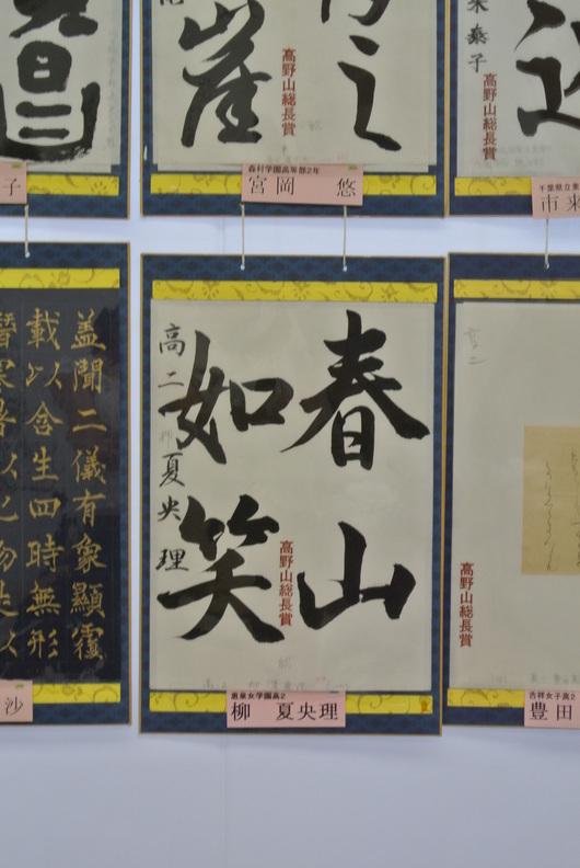 第47回 高野山競書大会_a0213770_19465597.jpg