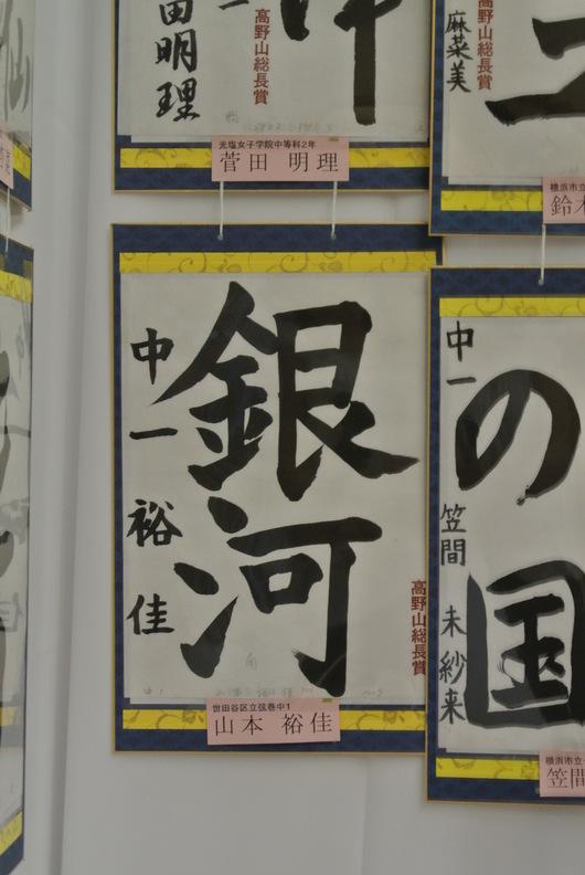 第47回 高野山競書大会_a0213770_1947174.jpg