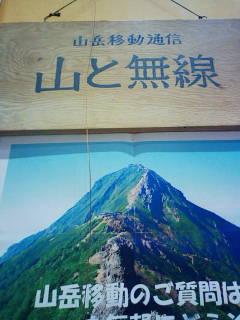 山岳移動通信「山と無線」_e0232277_1116750.jpg