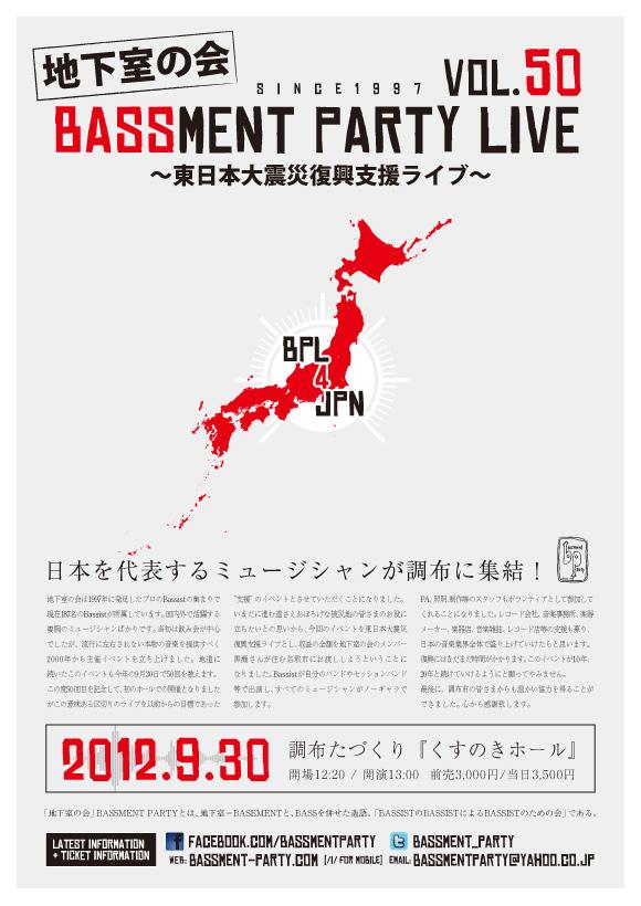 地下室の会ライブバンドメンバー決定!_e0164979_425272.jpg