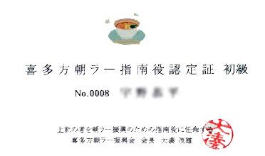Hair Esthe Ominatoで繋がる朝ラー振興会?! by ぐるっと会津_d0250986_11331090.jpg