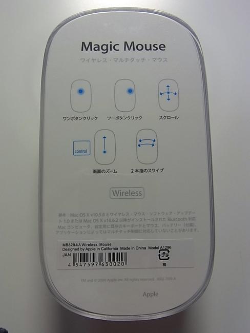 AppleのMagicMouse(マジックマウス)買いました!_b0186200_0385816.jpg
