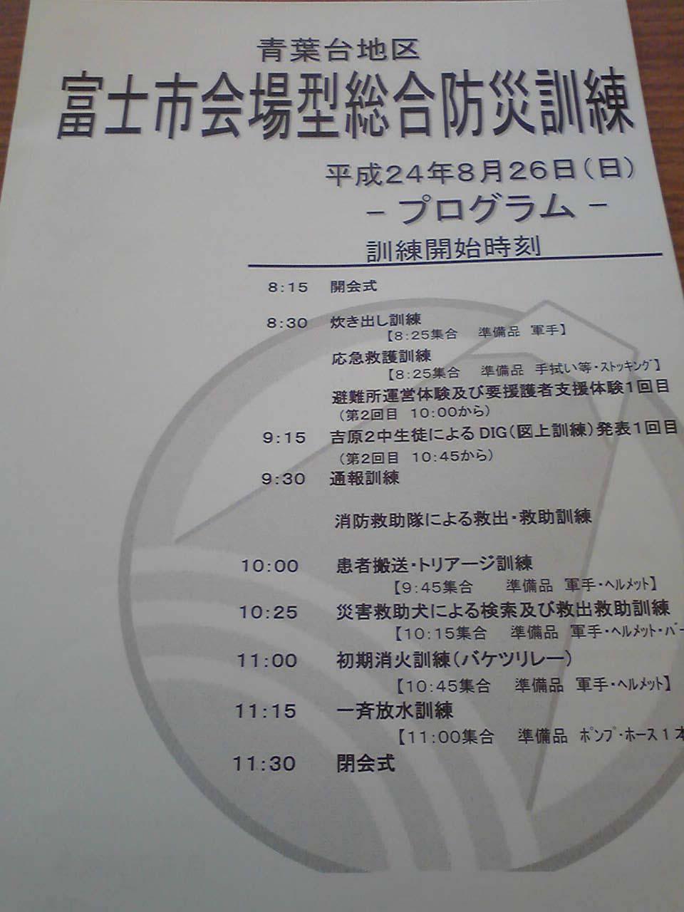 青葉台小で富士市会場型総合防災訓練_f0141310_7564033.jpg