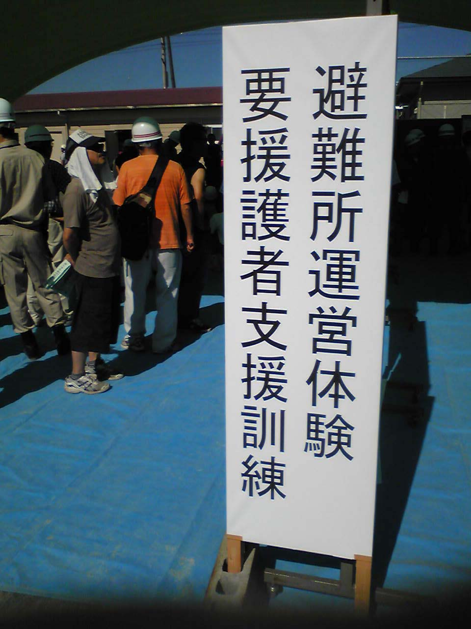 青葉台小で富士市会場型総合防災訓練_f0141310_7571098.jpg
