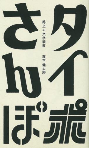 藤本健太郎『タイポさんぽ』読了。_b0029315_23561143.jpg