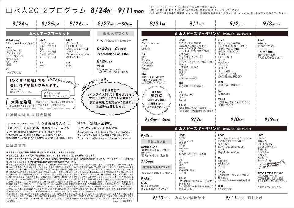 「山水人 2012」_a0125419_8485320.jpg