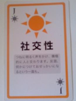 今日のテーマ・・・カラーセラピーby カラータイプカード③_f0092320_2223176.jpg