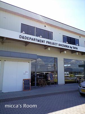 D&DEPARTMENT PROJECTへお出かけ1_b0245038_1631187.jpg