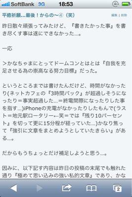 平癒祈願…最後!からの~⑤_b0136045_19505261.jpg