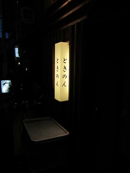 中野 ときのんへの道。_c0112245_16441076.jpg