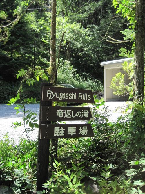 ANCIENT HOTEL ~ 竜返しの滝で涼む♪_f0236260_14114857.jpg