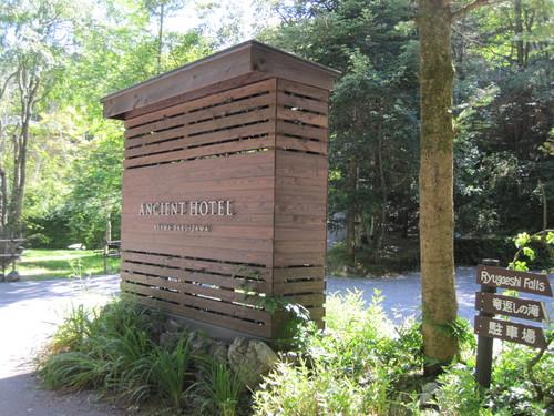 ANCIENT HOTEL ~ 竜返しの滝で涼む♪_f0236260_23145321.jpg