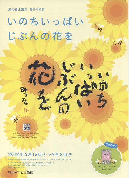 相田みつをの言葉_f0139963_75251.jpg