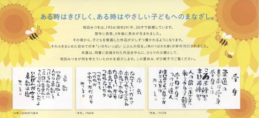 相田みつをの言葉_f0139963_792684.jpg