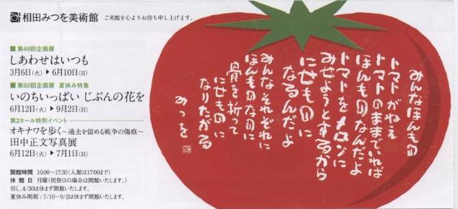 相田みつをの言葉_f0139963_793713.jpg