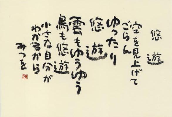 相田みつをの言葉_f0139963_794736.jpg
