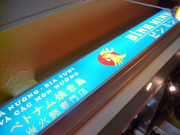 高円寺 : 熱狂の阿波おどり&ベトナム焼鳥「ビンミン」東京支店_e0152073_351540.jpg