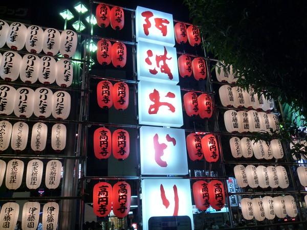 高円寺 : 熱狂の阿波おどり&ベトナム焼鳥「ビンミン」東京支店_e0152073_36185.jpg