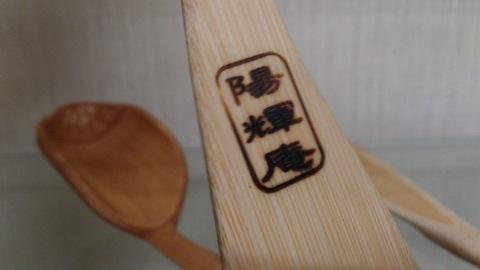 丁寧に手作りされた竹細工、見てください。_d0182179_19211424.jpg