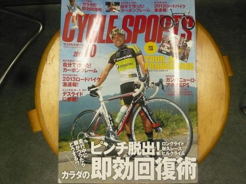 2013Pinarello FP TEAM&サイクルスポーツ10月号_a0262093_1648816.jpg