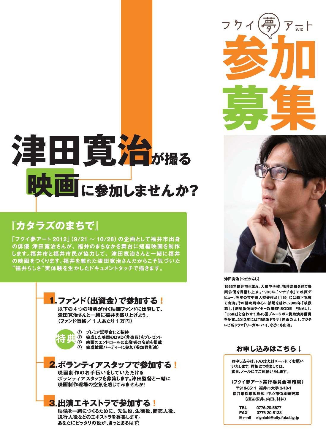 俳優 津田寛治さんにお会いしました!_f0229508_15344539.jpg