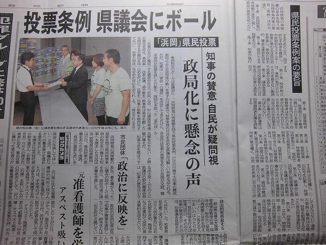 川勝知事、県民投票実施賛成の意見書を県議会に提出の意向表明!_f0141310_7193180.jpg