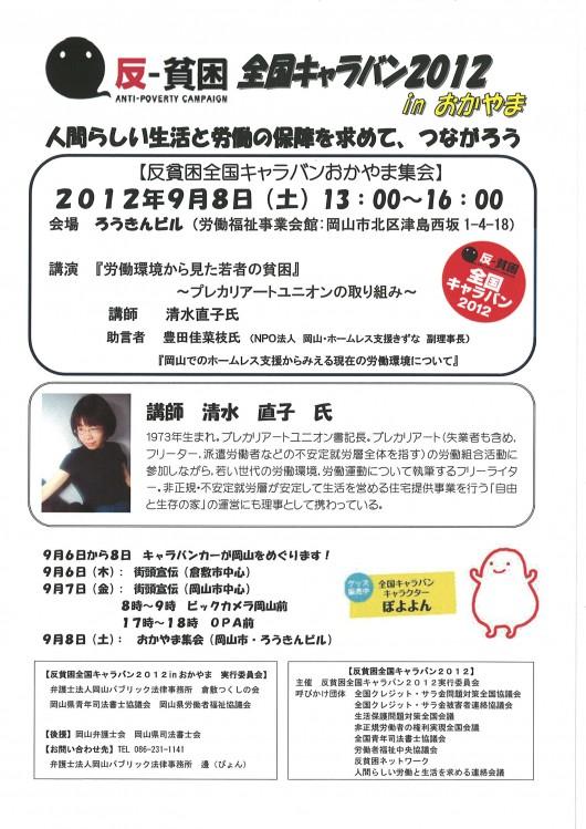 反貧困キャラバン 岡山&広島のおしらせ_e0094315_9483774.jpg