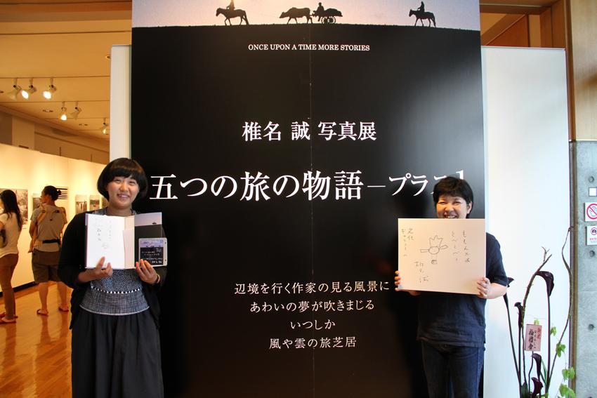 椎名誠氏による講演会が写真の町・東川町で行われました!_b0187229_1162666.jpg