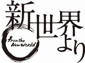 アニメ「新世界より」2012年秋放送開始!_e0025035_19383294.jpg