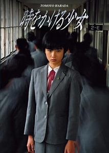 9月3日(月)から4日間連続で「時をかける少女」4作品を無料生放送_e0025035_2001913.jpg