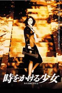 9月3日(月)から4日間連続で「時をかける少女」4作品を無料生放送_e0025035_2011641.jpg