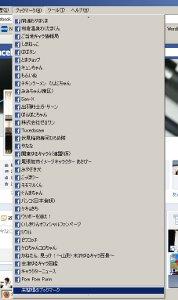 フェイスブックでゆる情報収集_f0182936_20301746.jpg