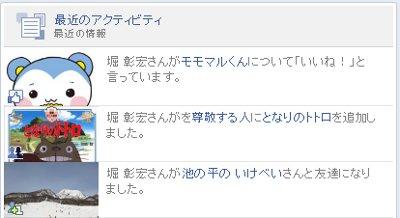 フェイスブックでゆる情報収集_f0182936_20315480.jpg