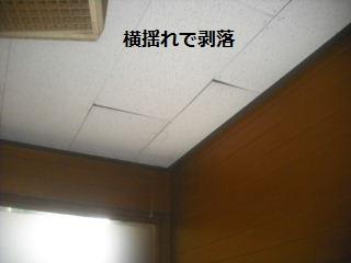 震災復旧工事3.5日目_f0031037_21592123.jpg