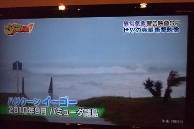 過去最大級の台風15号_d0100638_18571826.jpg