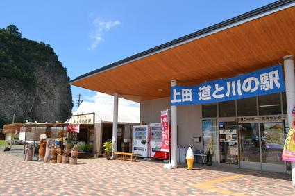 道の駅上田道と川の駅 2011_e0228938_18385341.jpg