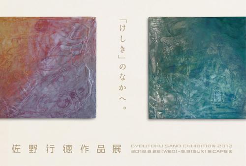 佐野行徳作品展〜けしきのなかへ〜_a0017350_0405543.jpg